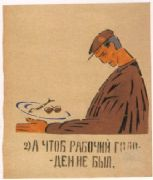 Vintage Russian poster - Now, so that workers will always be fed 1920